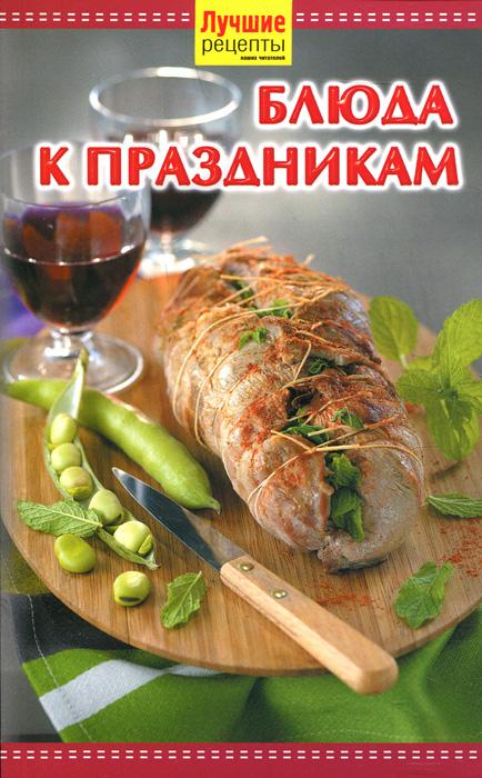 Блюда к праздникам что купить начинающему для канзаши