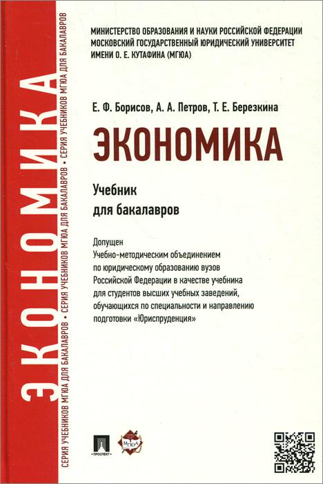 Е. Ф. Борисов, А. А. Петров, Т. Е. Березкина Экономика. Учебник борисов е петров а березкина т экономика учебник