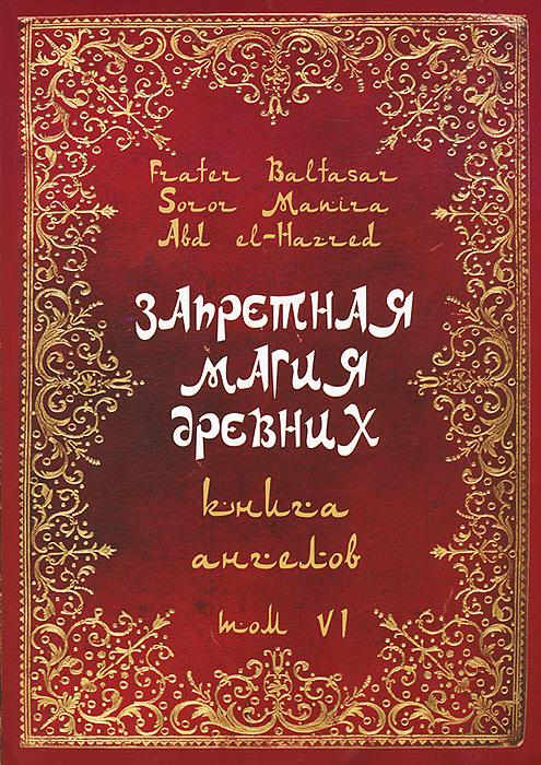 Запретная магия древних. Том 6. Книга ангелов сефер геурых