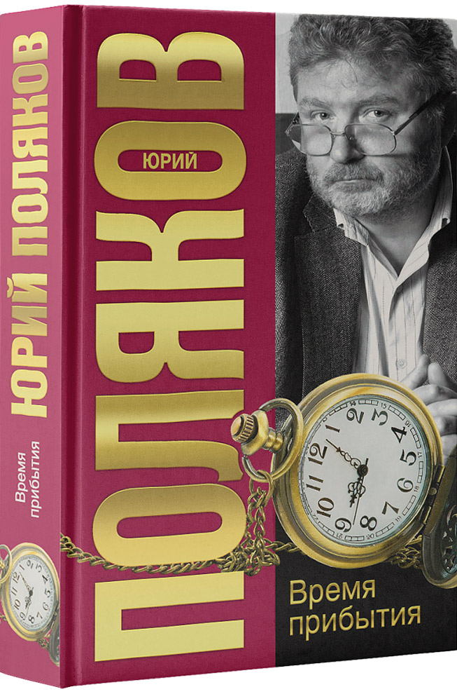 Юрий Поляков Время прибытия герман юрий собраний сочинений