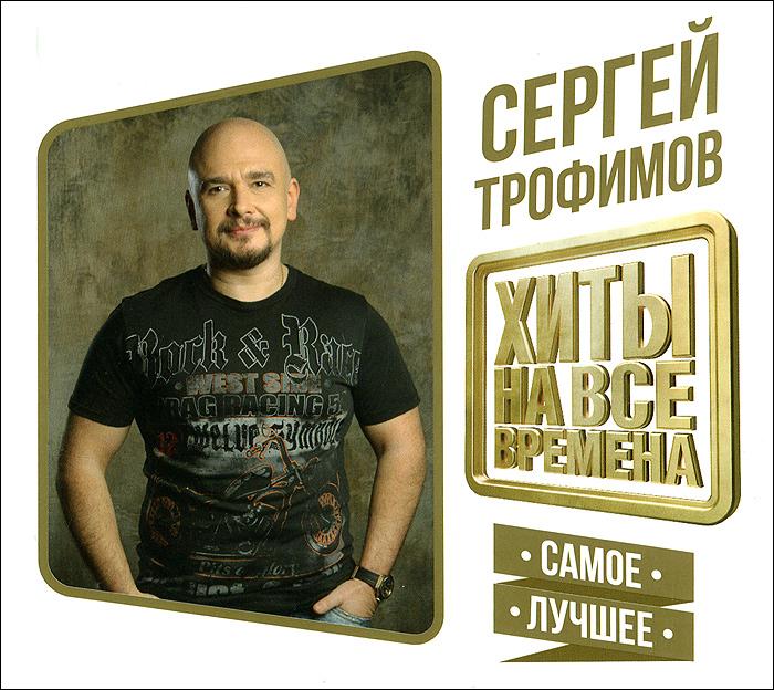 Сергей Трофимов Сергей Трофимов. Самое лучшее лучшее