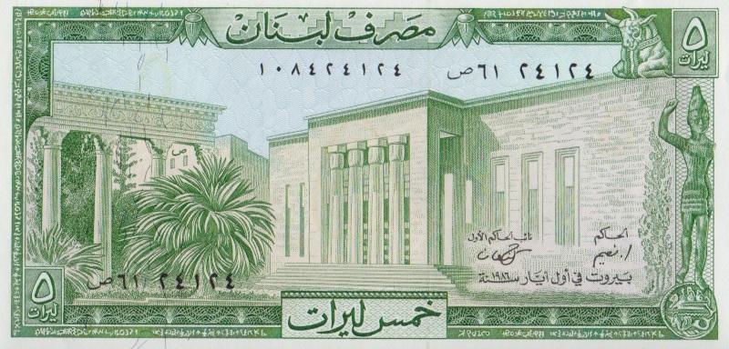Банкнота номиналом 5 лир. Ливан, 1986 год