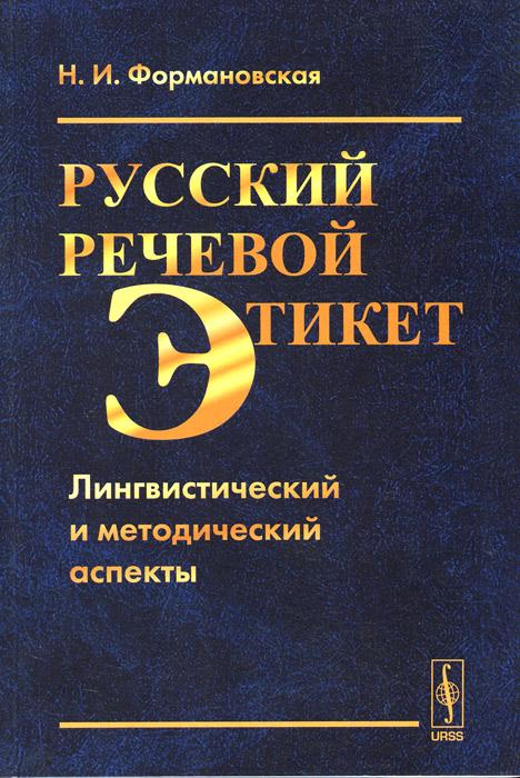 цены  Н. И. Формановская Русский речевой этикет. Лингвистический и методический аспекты