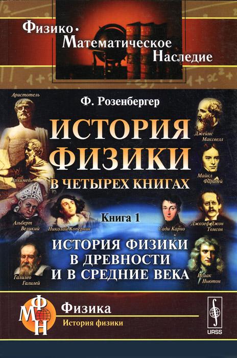 Ф. Розенбергер История физики в четырех книгах. Книга 1. История физики в древности и в средние века