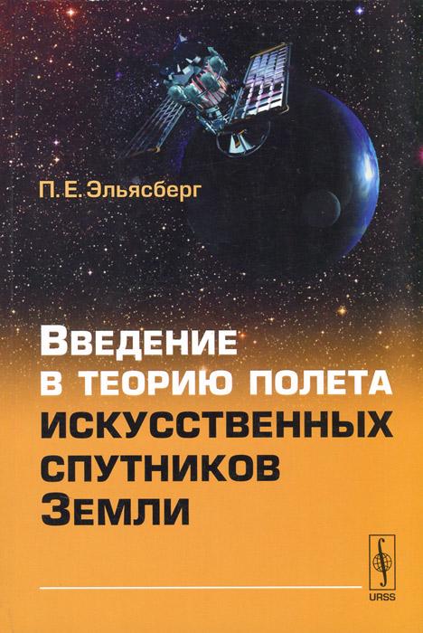 П. Е. Эльясберг Введение в теорию полета искусственных спутников Земли научное использование искусственных спутников земли