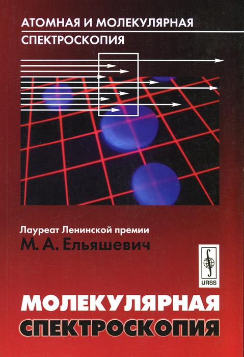 М. А. Ельяшевич Атомная и молекулярная спектроскопия. Молекулярная спектроскопия
