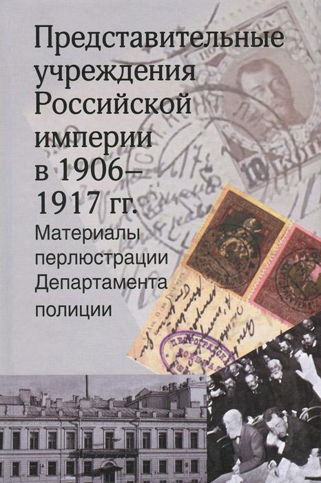 Zakazat.ru: Представительные учреждения Российской империи в 1906-1917 гг. Материалы перлюстрации Департамента полиции