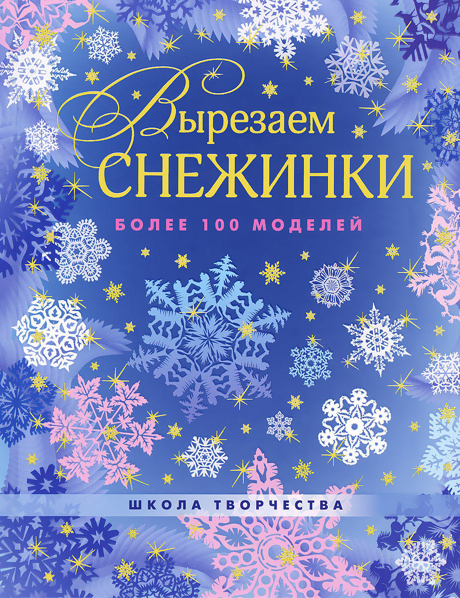 В. В. Серова, В. Ю. Серов Вырезаем снежинки. Более 100 моделей костюм маленькой снежинки 32