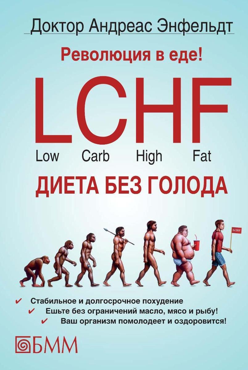 Андреас Энфельдт Революция в еде! LCHF. Диета без голода лазарева м в яблочная диета