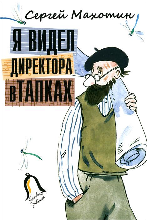 Сергей Махотин Я видел директора в тапках махотин с а первое апреля сборник юмористических рассказов и стихов