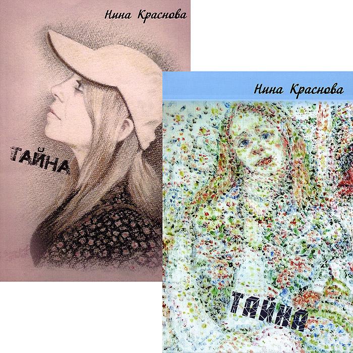 Нина Краснова Тайна (комплект из 2 книг) тайна тюдоров