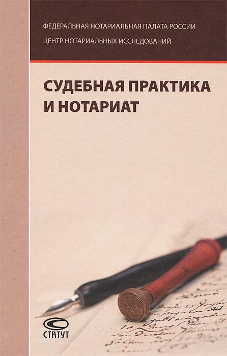 Судебная практика и нотариат. Е. Ю. Юшкова