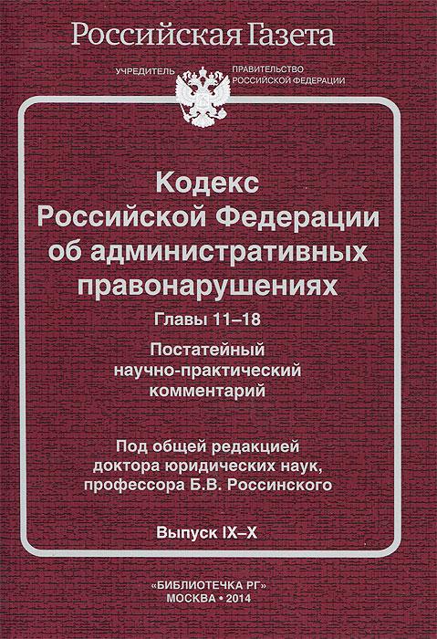 Кодекс Российской Федерации об административных правонарушениях. Главы 11-18. Постатейный научно-практический комментарий цена