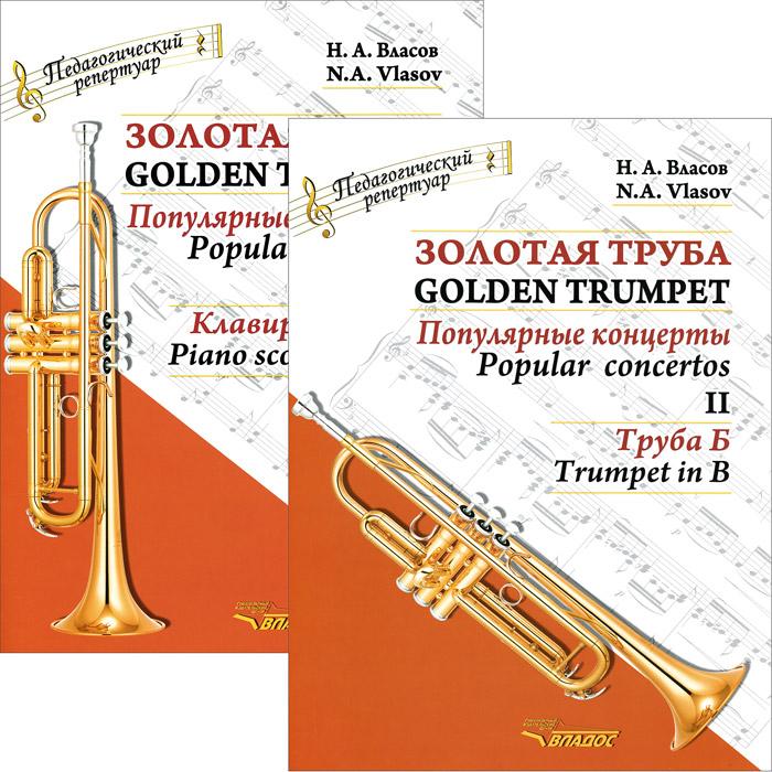 Н. А. Власов Золотая труба. Популярные концерты. В 3 частях. Часть 2 / Golden Trumpet: Popular Concertos: II (комплект из 2 книг) raspberry pi 3 camera module 1080p 720p mini 5mp webcam video compatible for 2 model b