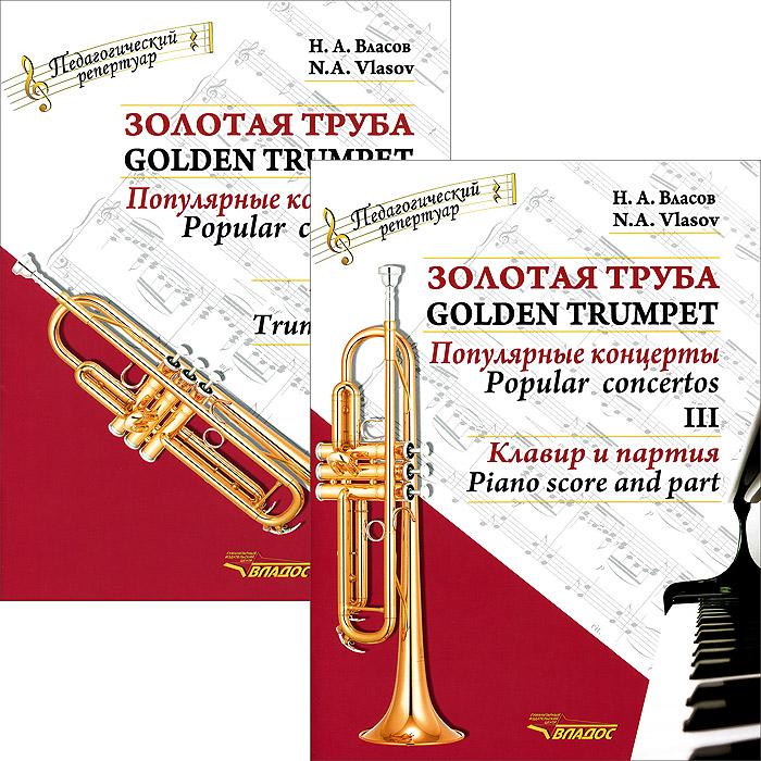 Н. А. Власов Золотая труба. Популярные концерты. В 3 частях. Часть 3 / Golden Trumpet: Popular Concertos: III (комплект из 2 книг) flower embroidered trumpet sleeve top