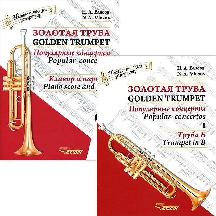 Н. А. Власов Золотая труба. Популярные концерты. В 3 частях. Часть 1 / Golden Trumpet: Popular Concertos: I (комплект из 2 книг) flower embroidered trumpet sleeve top