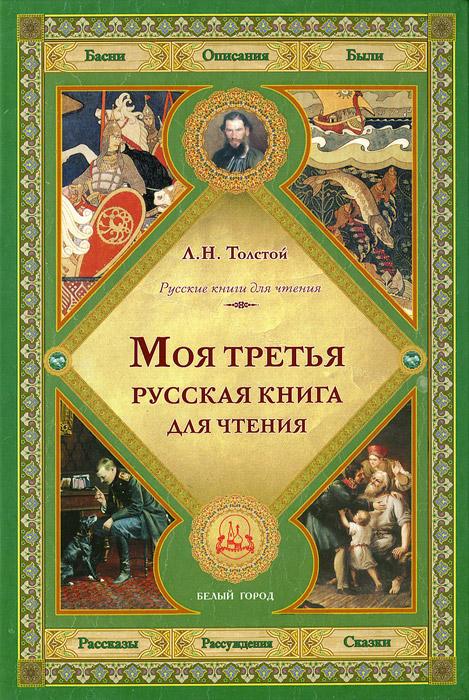 Моя третья русская книга для чтения