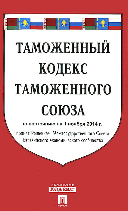 Таможенный кодекс таможенного союза меркурьева а отв ред таможенный кодекс таможенного союза текст с изменениями и дополнениями на 2016 год