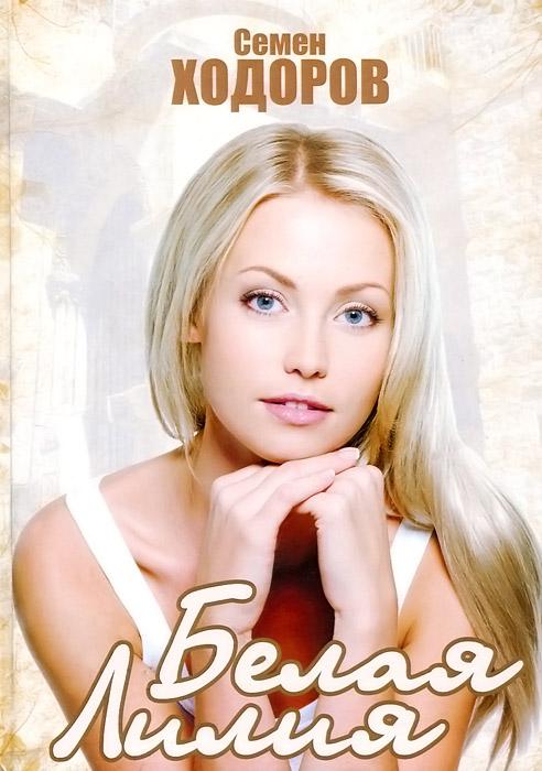 Семен Ходоров Белая Лилия кэндес бушнелл четыре блондинки