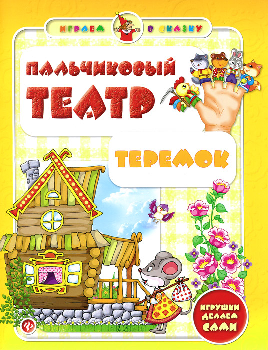 С. А. Гордиенко Пальчиковый театр. Теремок