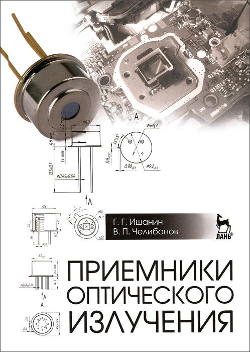 Приемники оптического излучения. Учебник. Г. Г. Ишанин, В. П. Челибанов