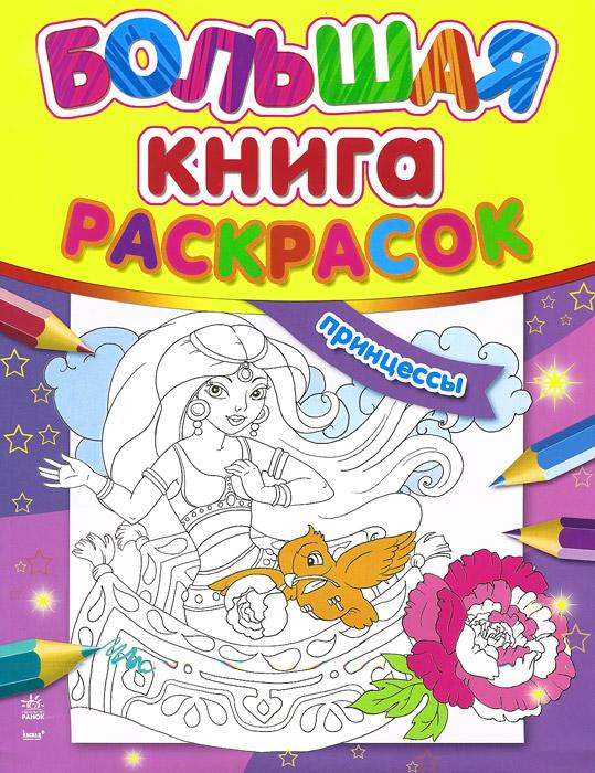 Принцессы. Большая книга раскрасок большая книга раскрасок принцессы