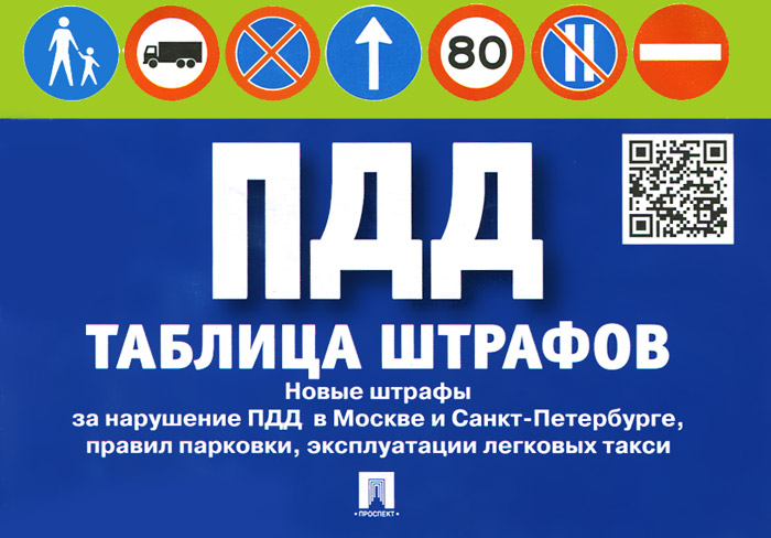 Правила дорожного движения. Таблица штрафов ISBN: 978-5-392-17863-6
