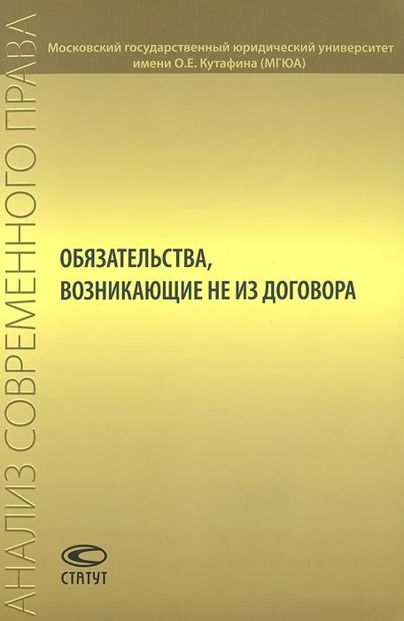 izmeritelplus.ru Обязательства, возникающие не из договора