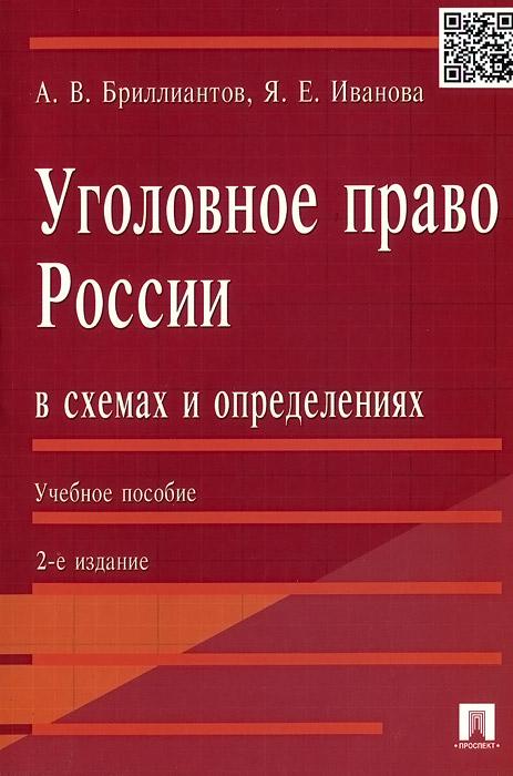 Уголовное право России в схемах и определениях. Учебное пособие