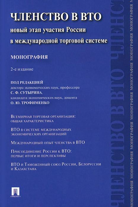 Членство в ВТО. Новый этап участия России в международной торговой системе изменяется ласково заботясь