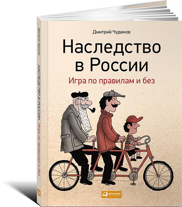 Наследство в России. Игра по правилам и без