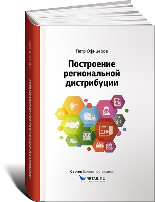 Петр Офицеров Построение региональной дистрибуции построение розничных и дистрибьюторских сетей