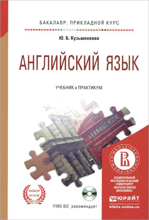 Ю. Б. Кузьменкова Английский язык. Учебник и практикум (+ CD-ROM)