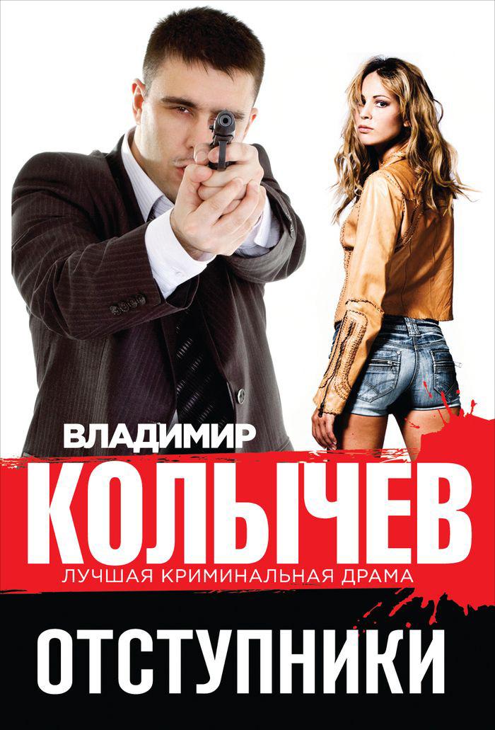 Владимир Колычев Отступники