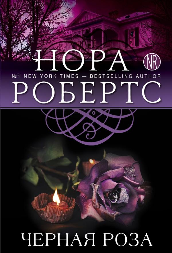 Нора Робертс Черная роза женское счастье чай