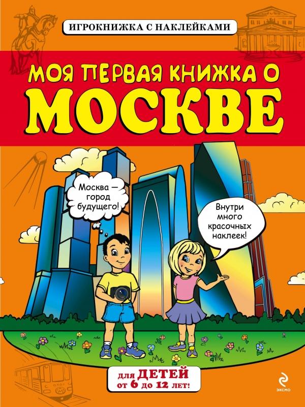 Моя первая книжка о Москве