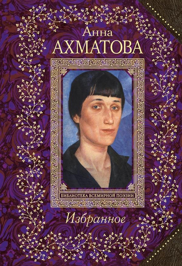 Анна Ахматова Анна Ахматова. Избранное анна игнатова вектор пластилина