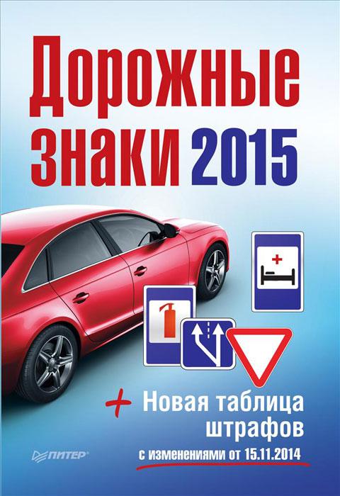Дорожные знаки + Новая таблица штрафов 2015 дорожные плиты б у