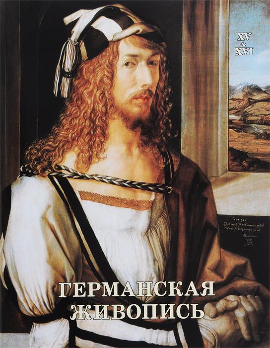 Германская живопись. XV—XVI