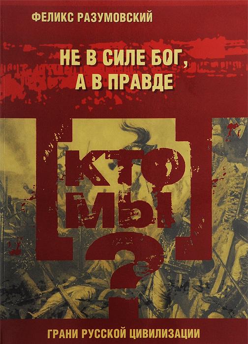 Феликс Разумовский Кто мы? Не в силе бог, а в правде война и мы авиаколлекция