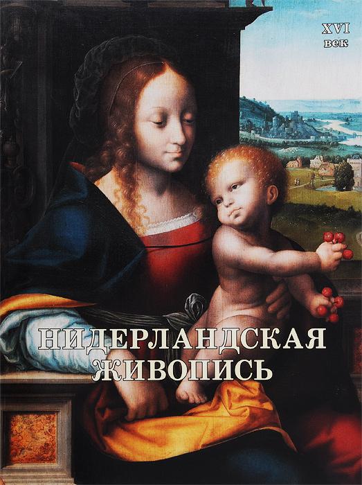 Нидерландская живопись. XVI век xvi фестиваль памяти аркадия северного часть 1
