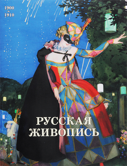 Русская живопись 1900-1910