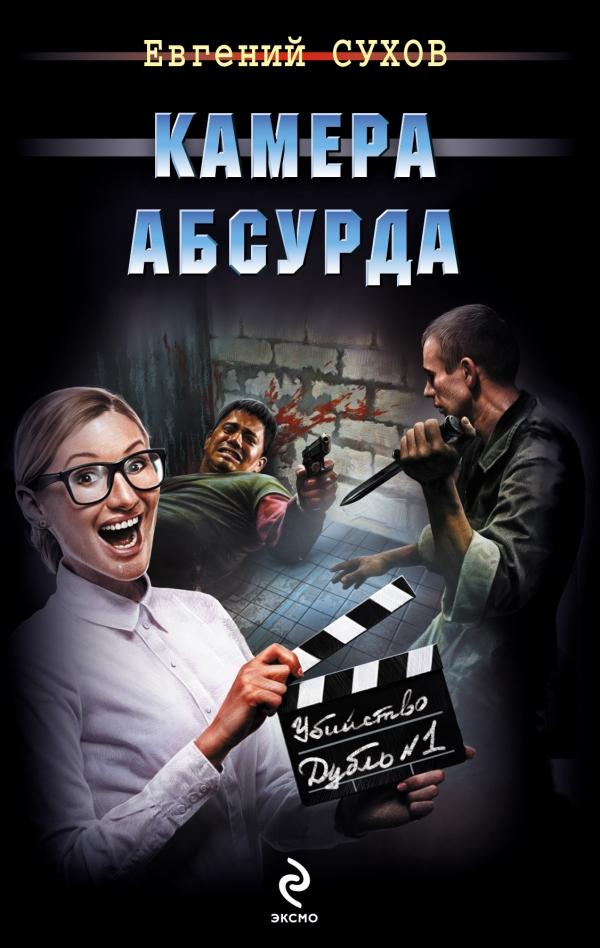 Камера абсурда в русаков русские светила науки