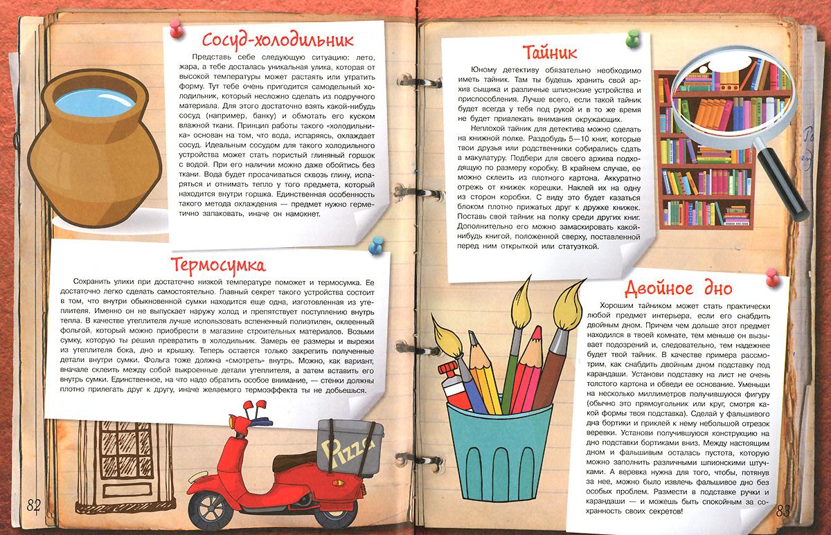Книга юного Шерлока.