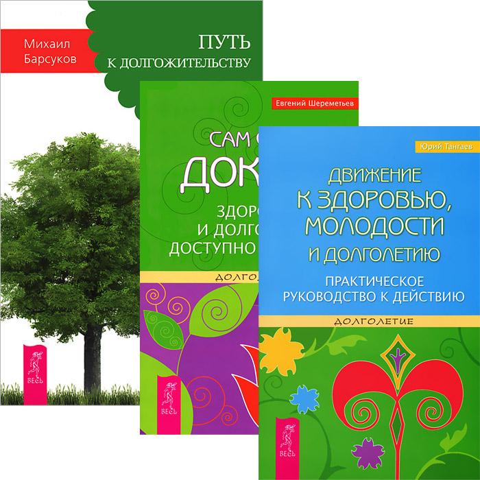 Омоложение и долголетие (комплект из 3 книг). Юрий Тангаев,Евгений Шереметьев,Михаил Барсуков
