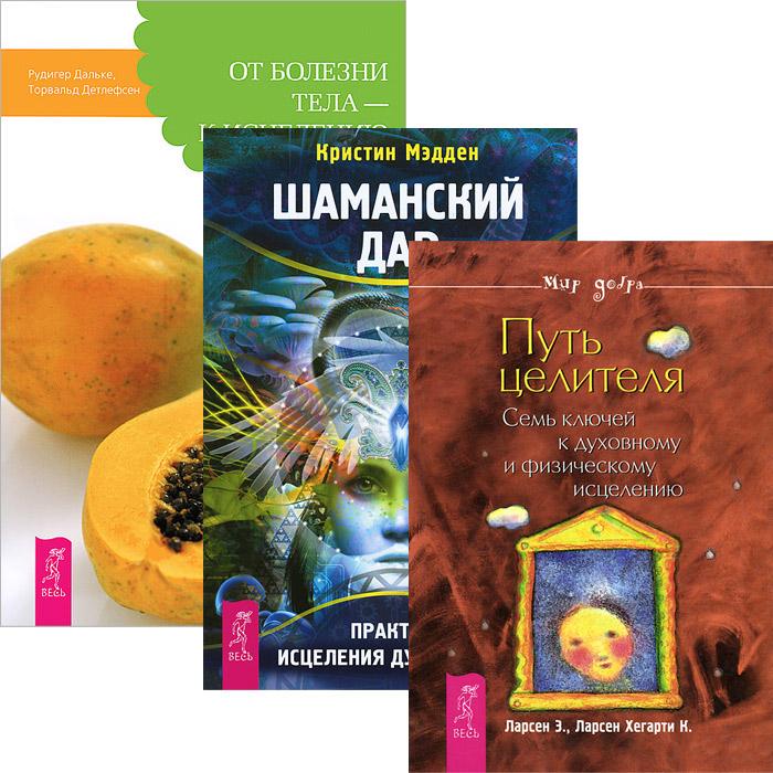 Шаманский дар. Путь целителя. От болезни тела (комплект из 3 книг)