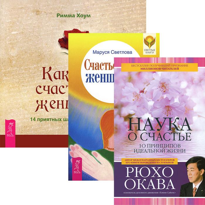 Рюхо Окава, Римма Хоум, Маруся Светлова Наука о счастье. Как быть счастливой женщиной. Счастье быть женщиной (Комплект из 3 книг) дар женщиной быть