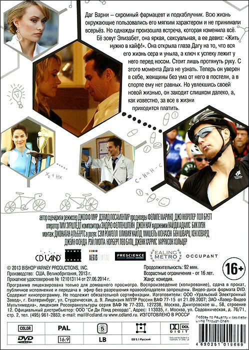 Любовь по рецепту и без Occupant Entertainment,Altus Productions,Aegis Film Fund