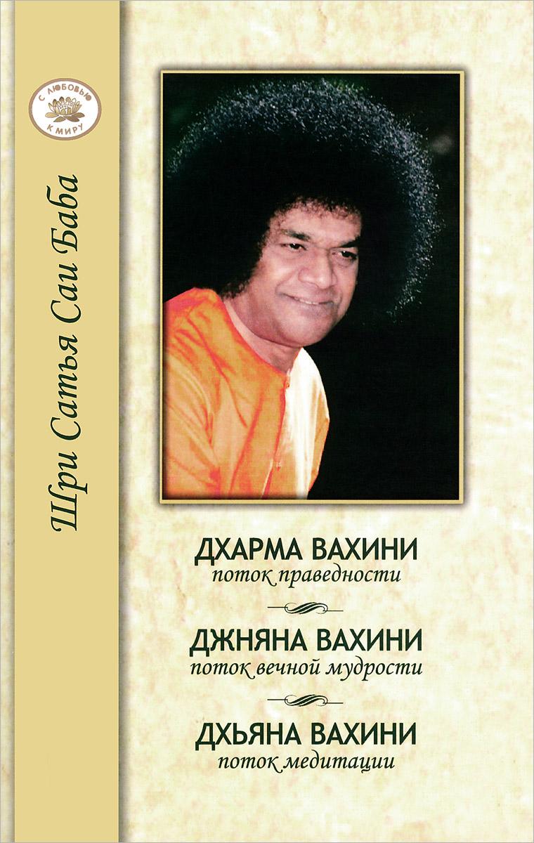 Дхарма Вахини. Поток праведности. Джняна Вахини. Поток вечной мудрости. Дхьяна Вахини. Поток медитации. Шри Сатья Саи Баба