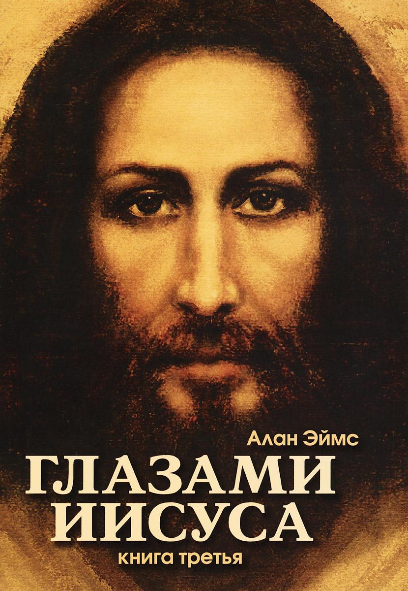 Апокрифические послания. Глазами Иисуса. Книга 3. Алан Эймс